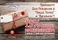 Акция для именинников: скидка 15% 1