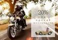 Скидка 20% на прокат мотоциклов 1