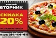 Доставка любой пиццы со скидкой 20% 1