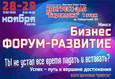 Акция «Прими участие в бизнес-форуме и получи скидку 12%» 2