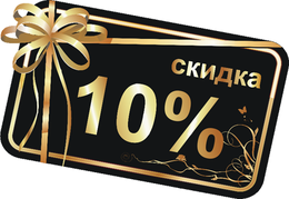 Кафе и рестораны Скидка 10% именинникам До 31 декабря