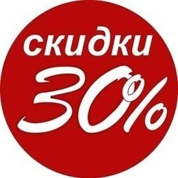 Скидка 30% на основное меню