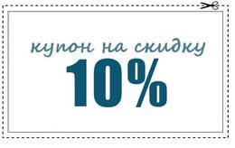 Акция «Каждому клиенту купон на скидку в 10%»