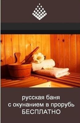 Русская баня с окунанием в прорубь бесплатно