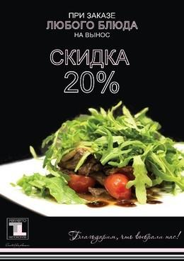 Скидка 20% при заказе любого блюда на вынос
