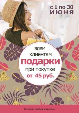 Красота и здоровье Подарки при покупке от 45 руб. До 30 июня