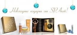 Новогодние подарочные наборы косметики по невероятно выгодным ценам