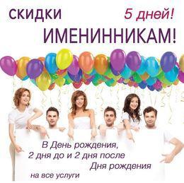 Красота и здоровье Скидка 15% в День рождения клиентов До 31 марта
