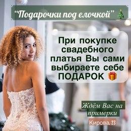 Одежда Акция «При покупке платья Вы сами выбираете подарок» До 31 декабря