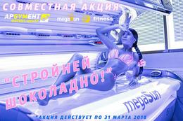Красота и здоровье Акция «Стройней шоколадно» До 31 марта