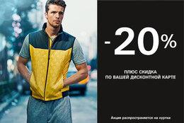Скидки до 20% на куртки
