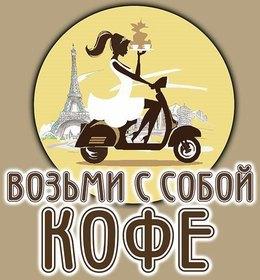 Кафе и рестораны Скидка 20% кофе на вынос До 31 октября