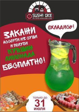 Акция «При заказе ассорти из суши бесплатно предоставляется кувшин лимонада»