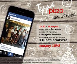 Акция «Поздравьте Terra pizza и получите скидку 10%»