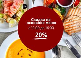 Кафе и рестораны Скидки 20% на основное меню в будние дни с 12.00 до 16.00 До 31 декабря
