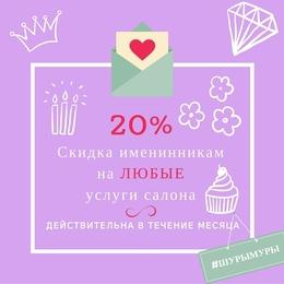 Красота и здоровье Скидка 20% именинникам на любые услуги гостиной красоты До 31 августа