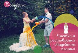 Прочее Скидка 50% на чистку и реставрацию свадебного платья До 31 мая