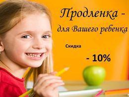 Скидка 10% до 31 августа на занятия в продленке (1-4 класс)