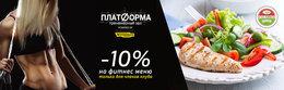 Скидка 10% на фитнес-меню «Калабрия + Платформа»