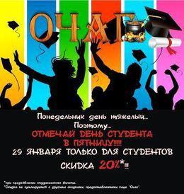 Акция «29 января - студентам 20% скидка»