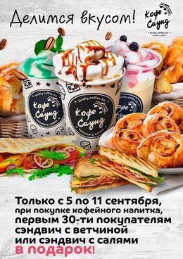 Акция «Первым 30-ти покупателям сэндвич с ветчиной или сэндвич с салями в подарок»