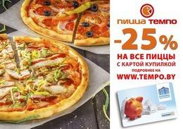 Скидка 25% на все пиццы с картой «Купилка»