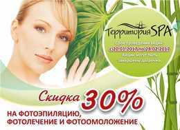 Красота и здоровье Скидка 30% на  фотоэпиляцию, фотолечение и фотоомоложение До 28 февраля