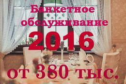 Акция «Банкетное обслуживание от 380 000 руб.»