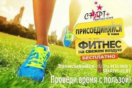 Акция «Фитнес на свежем воздухе - занятие бесплатно»