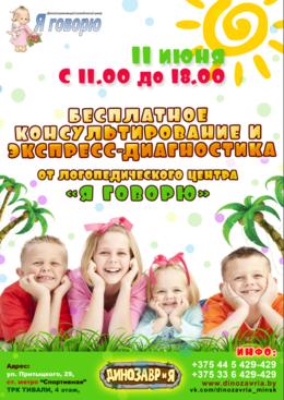 Акция «Бесплатное консультирование по вопросам готовности ребенка к школе, детскому саду»