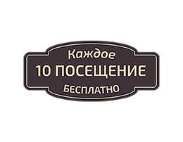 Акция «10-е посещение бесплатно»