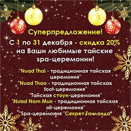 Красота и здоровье Скидка 20% на ваши любимые церемонии До 31 декабря