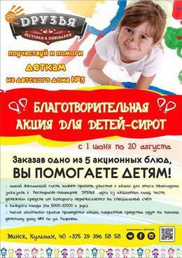 Благотворительная акция «Помощь детям»