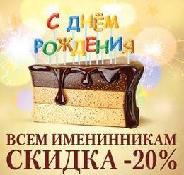 Скидка именинникам 20% на основное меню кухни + десерт от шеф-повара