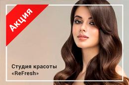 Красота  Акция «Стрижка в подарок при процедуре ботокса волос» До 29 февраля