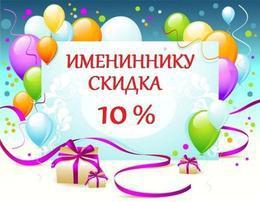 Кафе и рестораны Скидка 10% имениннику До 30 сентября