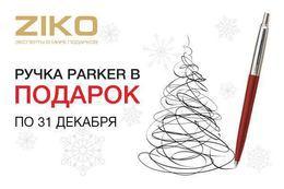 Акция «Сделай покупку - получи PARKER в подарок»