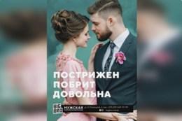 Акция «Спецпредложение для женихов: крутые сборы жениха и друзей в BIG BRO»