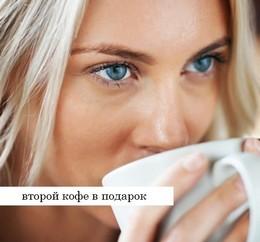 Кофейная акция