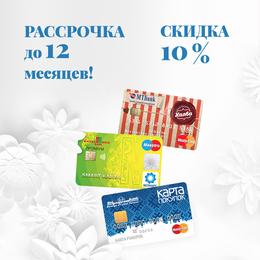 Аксессуары Скидка 10% и рассрочка до 12 месяцев на ювелирные изделия До 31 августа