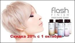 Скидка 20% на услугу «Полироль для блондинок»