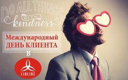 Акция «Международный День клиента»