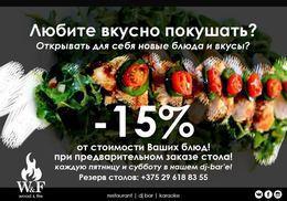 Скидка 15% на основное меню при предварительном заказе стола в dj баре каждую пятницу и субботу