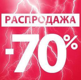 Скидки до 70% в Brand stok