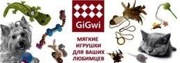 Праздничные скидки до 30% на игрушки GiGwi