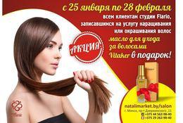 Акция «Масло для ухода за волосами Vitaker в подарок»