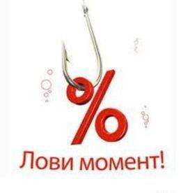 Скидка 10% на все услуги