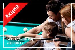 Акция «День семьи» каждое воскресенье с 10:00 до 23:00