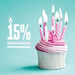 Кафе и рестораны Скидка 15% имениннику До 31 января