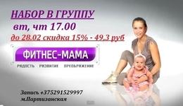 Спорт Скидка 15% на занятия в группе «Фитнес-мама» До 28 февраля